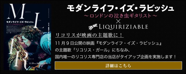 モダンライフ・イズ・ラビッシュ × Liquiriziable リコリスが映画の主題歌に!